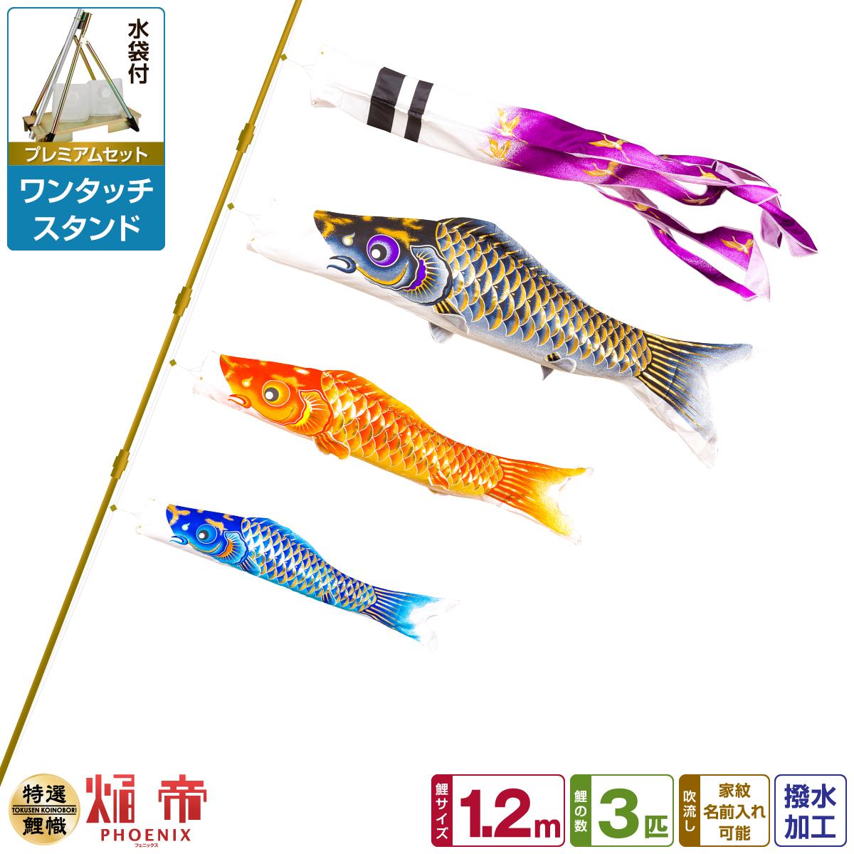 ベランダ用 こいのぼり 鯉のぼり 焔帝鯉フェニックス 1.2m 6点(吹流し+鯉3匹+矢車+ロープ)/プレミアムセット(ワンタッチスタンド)