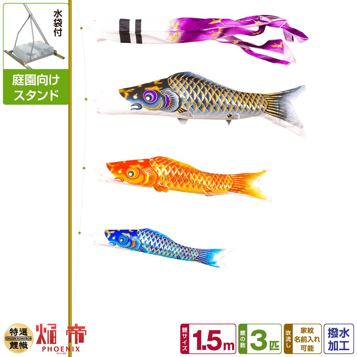 庭園用 こいのぼり 鯉のぼり 焔帝鯉フェニックス 1.5m 6点セット(吹流し+鯉3匹+矢車+ロープ) 庭園 ポール付属 ガーデンスタンドセット