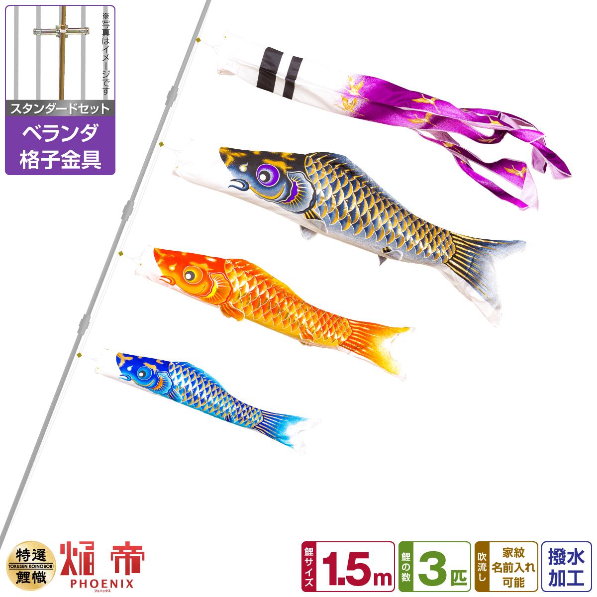 ベランダ用 こいのぼり 鯉のぼり 焔帝鯉フェニックス 1.5m 6点(吹流し+鯉3匹+矢車+ロープ)/スタンダードセット(格子金具)