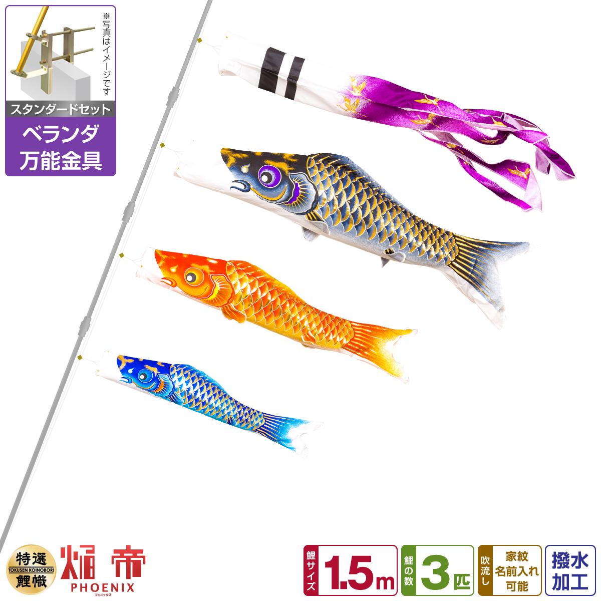 ベランダ用 こいのぼり 鯉のぼり 焔帝鯉フェニックス 1.5m 6点(吹流し+鯉3匹+矢車+ロープ)/スタンダードセット(万能取付金具)
