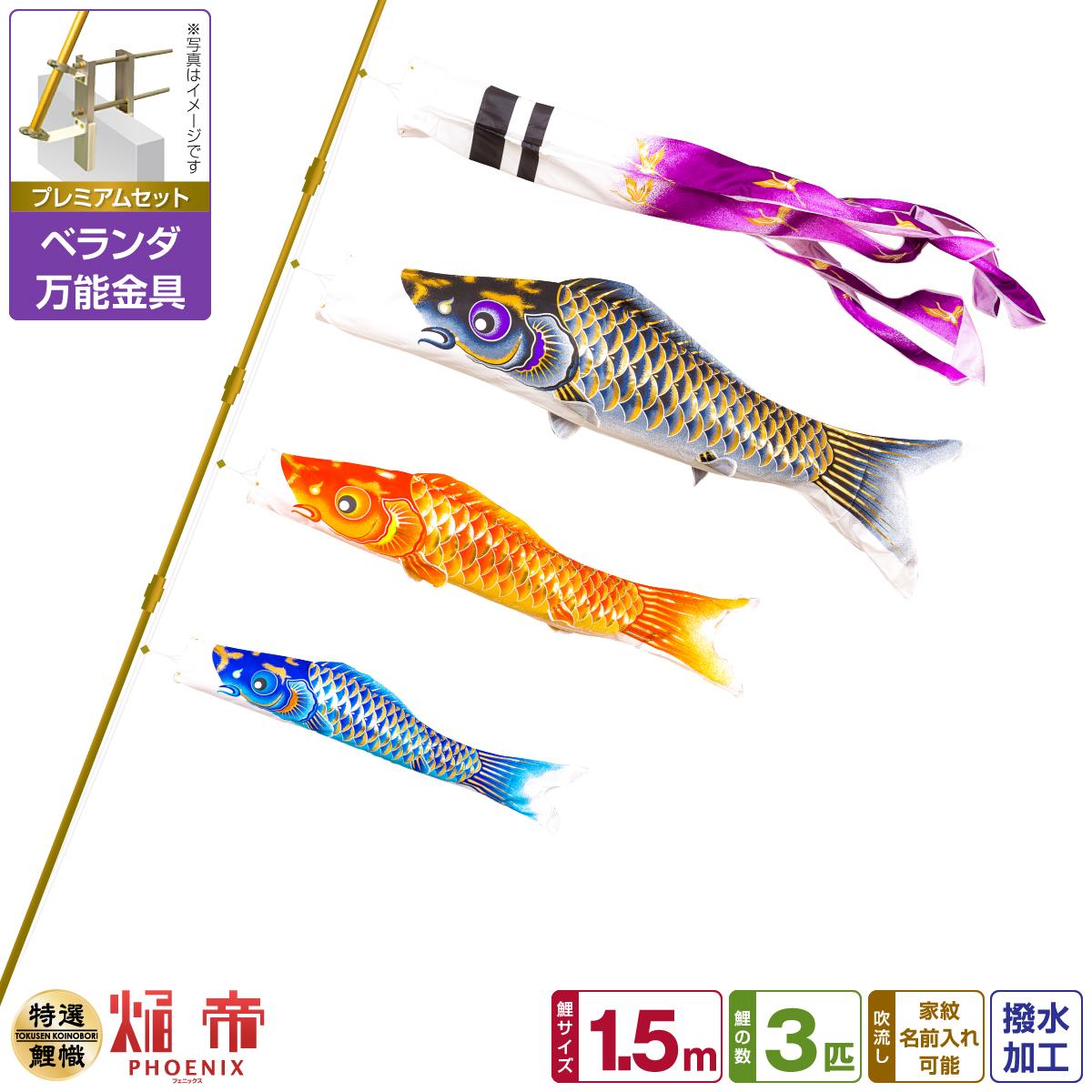 ベランダ用 こいのぼり 鯉のぼり 焔帝鯉フェニックス 1.5m 6点(吹流し+鯉3匹+矢車+ロープ)/プレミアムセット(万能取付金具)