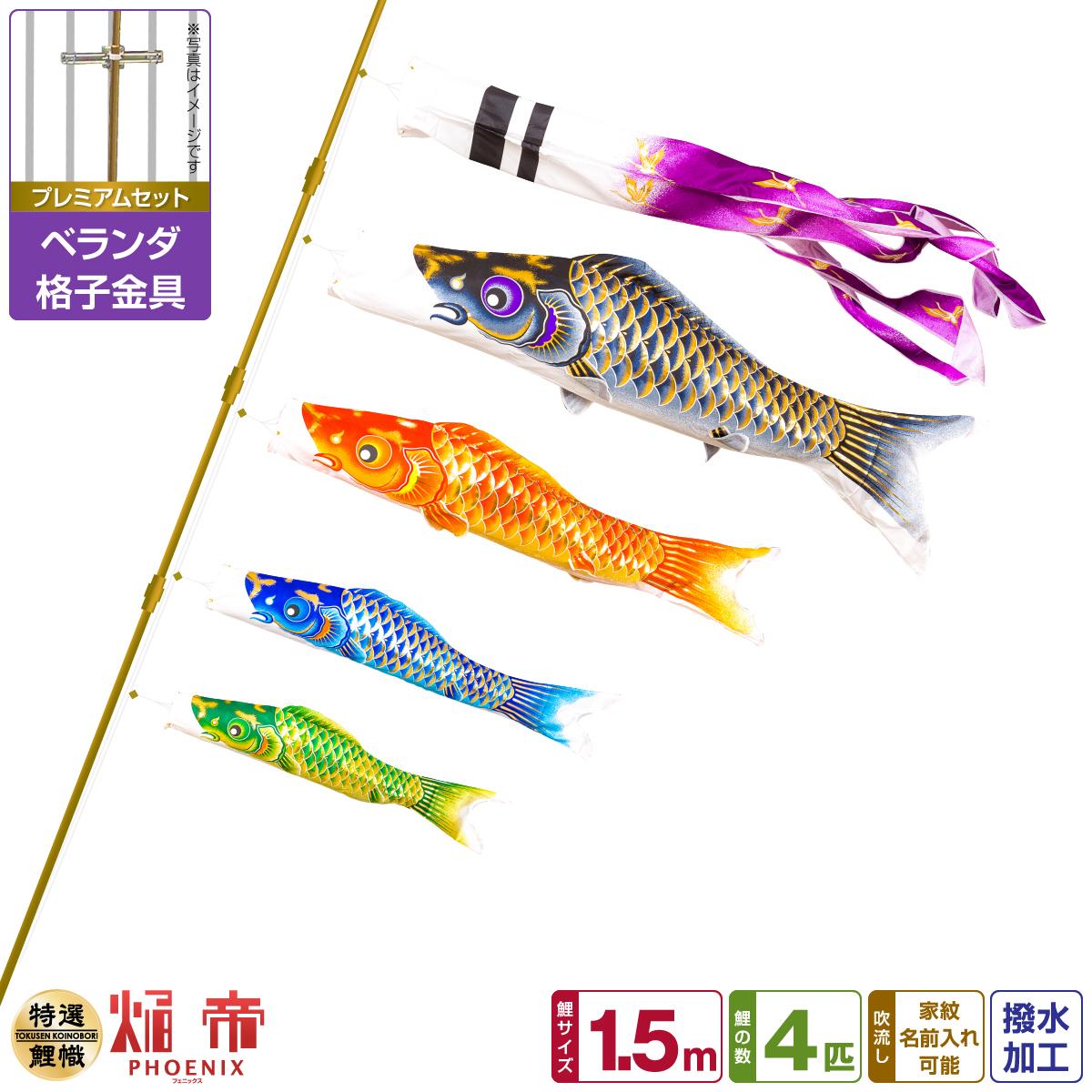 ベランダ用 こいのぼり 鯉のぼり 焔帝鯉フェニックス 1.5m 7点(吹流し+鯉4匹+矢車+ロープ)/プレミアムセット(格子金具)
