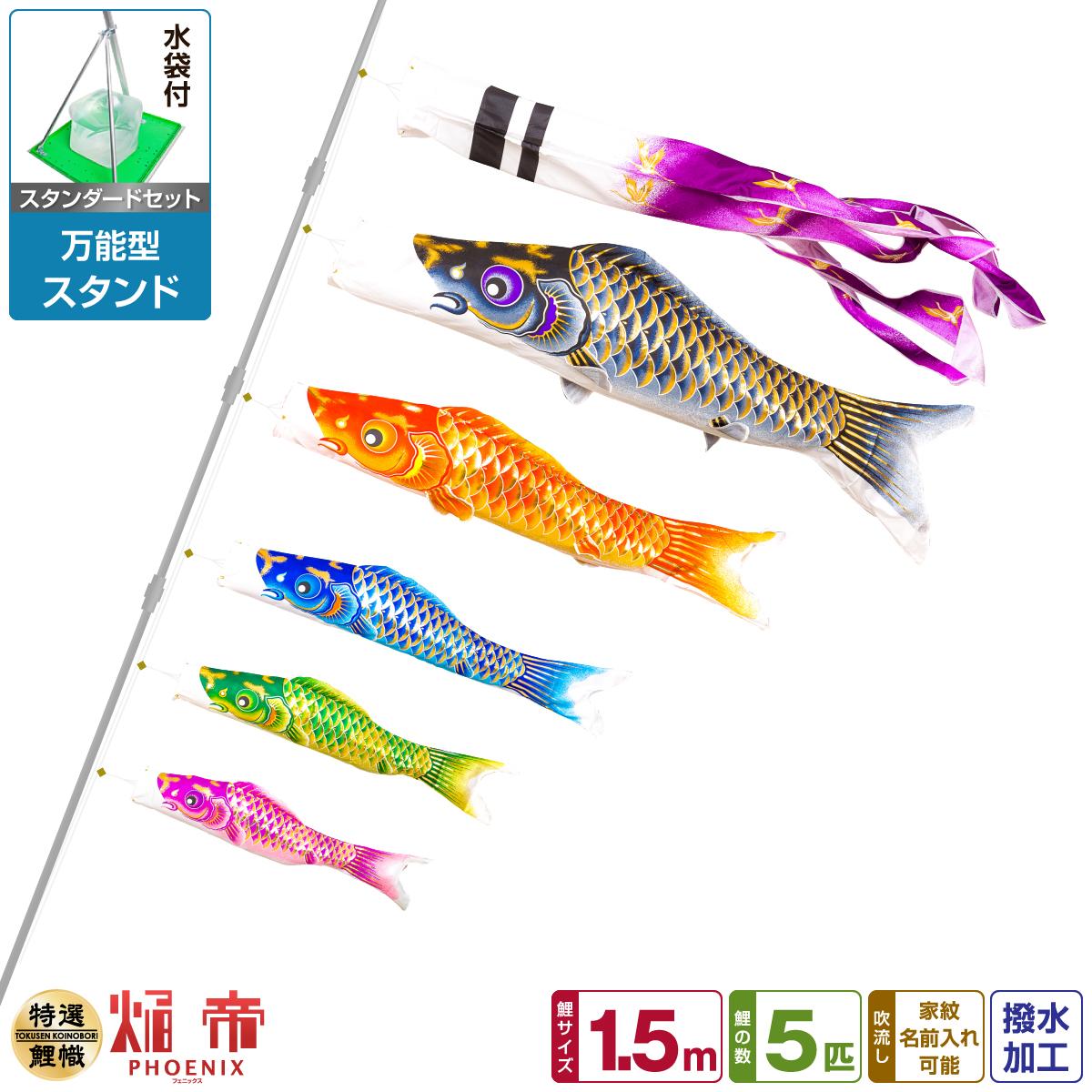 ベランダ用 こいのぼり 鯉のぼり 焔帝鯉フェニックス 1.5m 8点(吹流し+鯉5匹+矢車+ロープ)/スタンダードセット(万能スタンド)