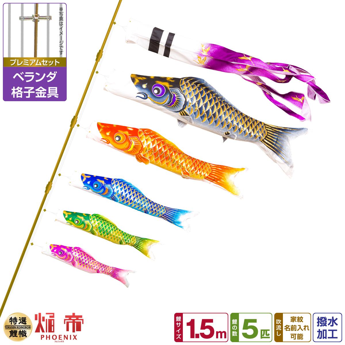 ベランダ用 こいのぼり 鯉のぼり 焔帝鯉フェニックス 1.5m 8点(吹流し+鯉5匹+矢車+ロープ)/プレミアムセット(格子金具)