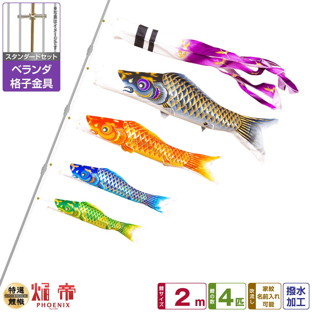ベランダ用 こいのぼり 鯉のぼり 焔帝鯉フェニックス 2m 7点(吹流し+鯉4匹+矢車+ロープ)/スタンダードセット(格子金具)