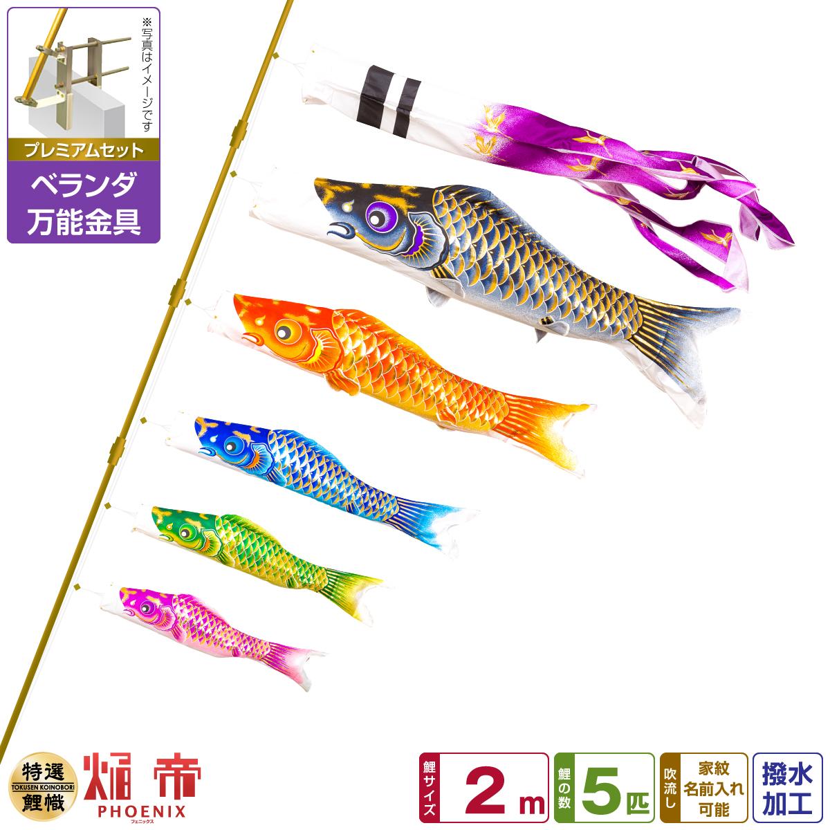ベランダ用 こいのぼり 鯉のぼり 焔帝鯉フェニックス 2m 8点(吹流し+鯉5匹+矢車+ロープ)/プレミアムセット(万能取付金具)