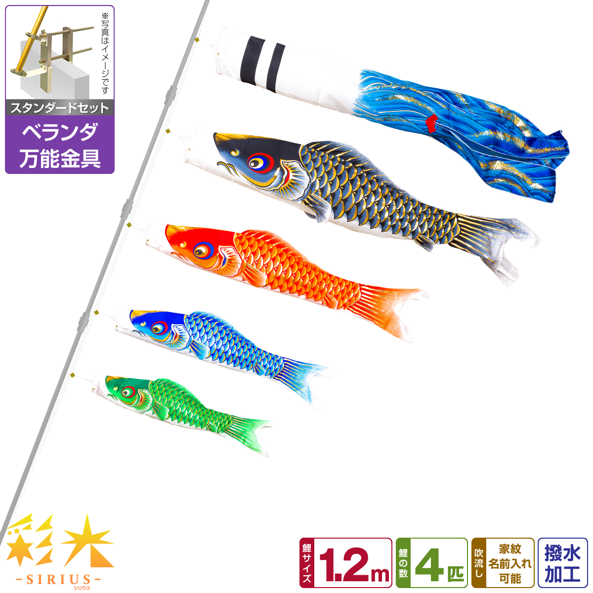 ベランダ用 こいのぼり 鯉のぼり SIRIUS/彩光鯉 1.2m 7点(吹流し+鯉4匹+矢車+ロープ)/スタンダードセット(万能取付金具)