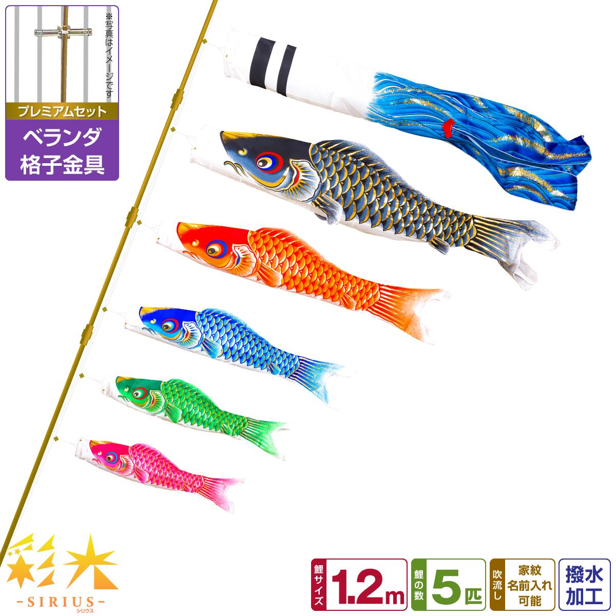 ベランダ用 こいのぼり 鯉のぼり SIRIUS/彩光鯉 1.2m 8点(吹流し+鯉5匹+矢車+ロープ)/プレミアムセット(格子金具)