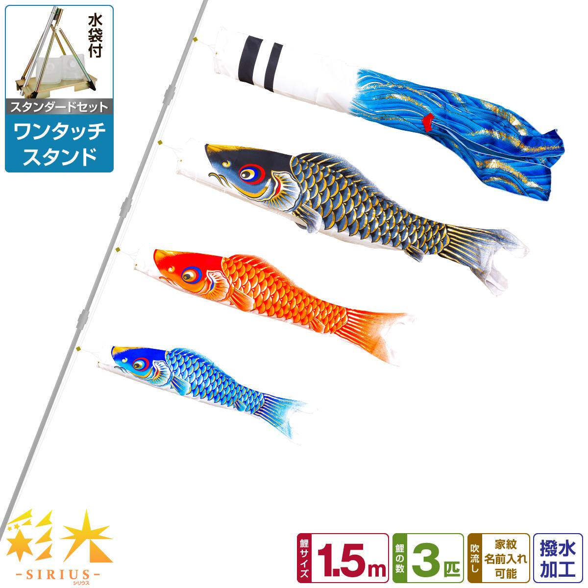 ベランダ用 こいのぼり 鯉のぼり SIRIUS/彩光鯉 1.5m 6点(吹流し+鯉3匹+矢車+ロープ)/スタンダードセット(ワンタッチスタンド)