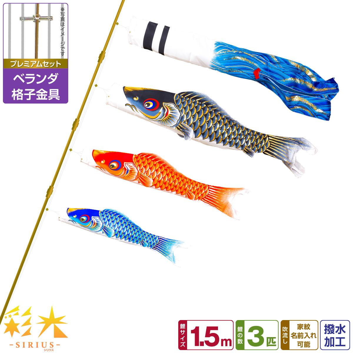 ベランダ用 こいのぼり 鯉のぼり SIRIUS/彩光鯉 1.5m 6点(吹流し+鯉3匹+矢車+ロープ)/プレミアムセット(格子金具)