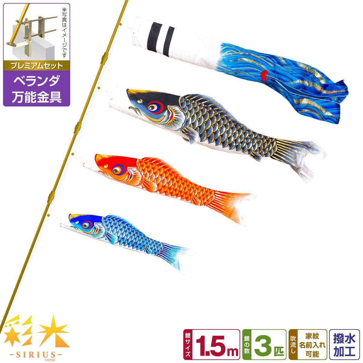 ベランダ用 こいのぼり 鯉のぼり SIRIUS/彩光鯉 1.5m 6点(吹流し+鯉3匹+矢車+ロープ)/プレミアムセット(万能取付金具)