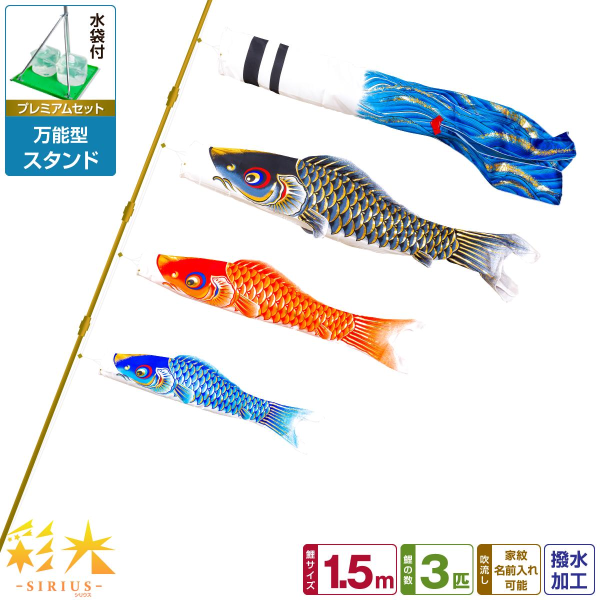 ベランダ用 こいのぼり 鯉のぼり SIRIUS/彩光鯉 1.5m 6点(吹流し+鯉3匹+矢車+ロープ)/プレミアムセット(万能スタンド)