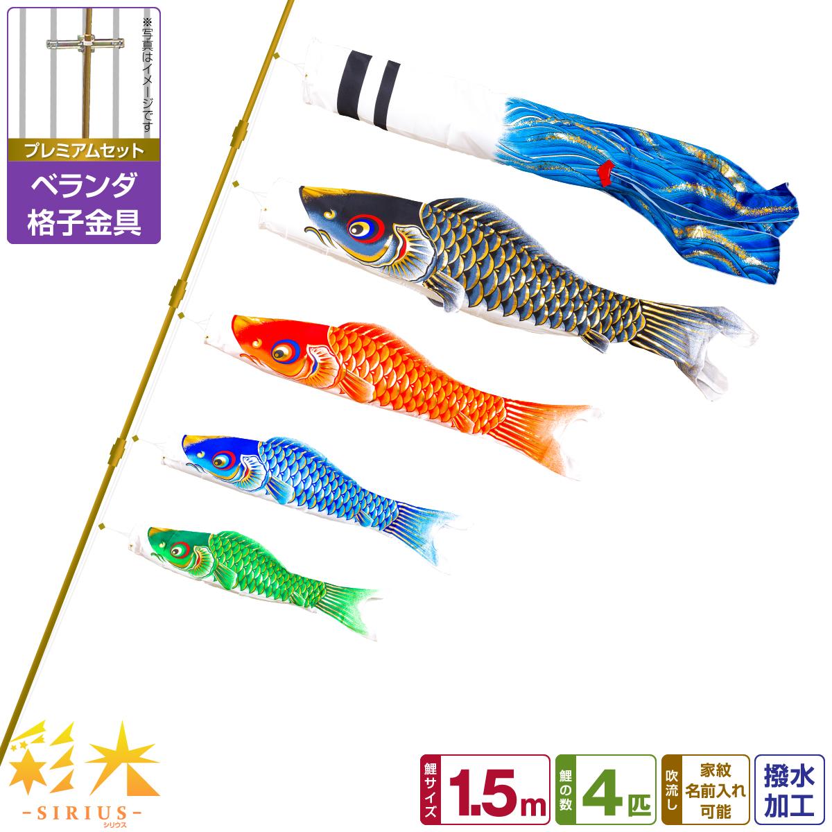 ベランダ用 こいのぼり 鯉のぼり SIRIUS/彩光鯉 1.5m 7点(吹流し+鯉4匹+矢車+ロープ)/プレミアムセット(格子金具)