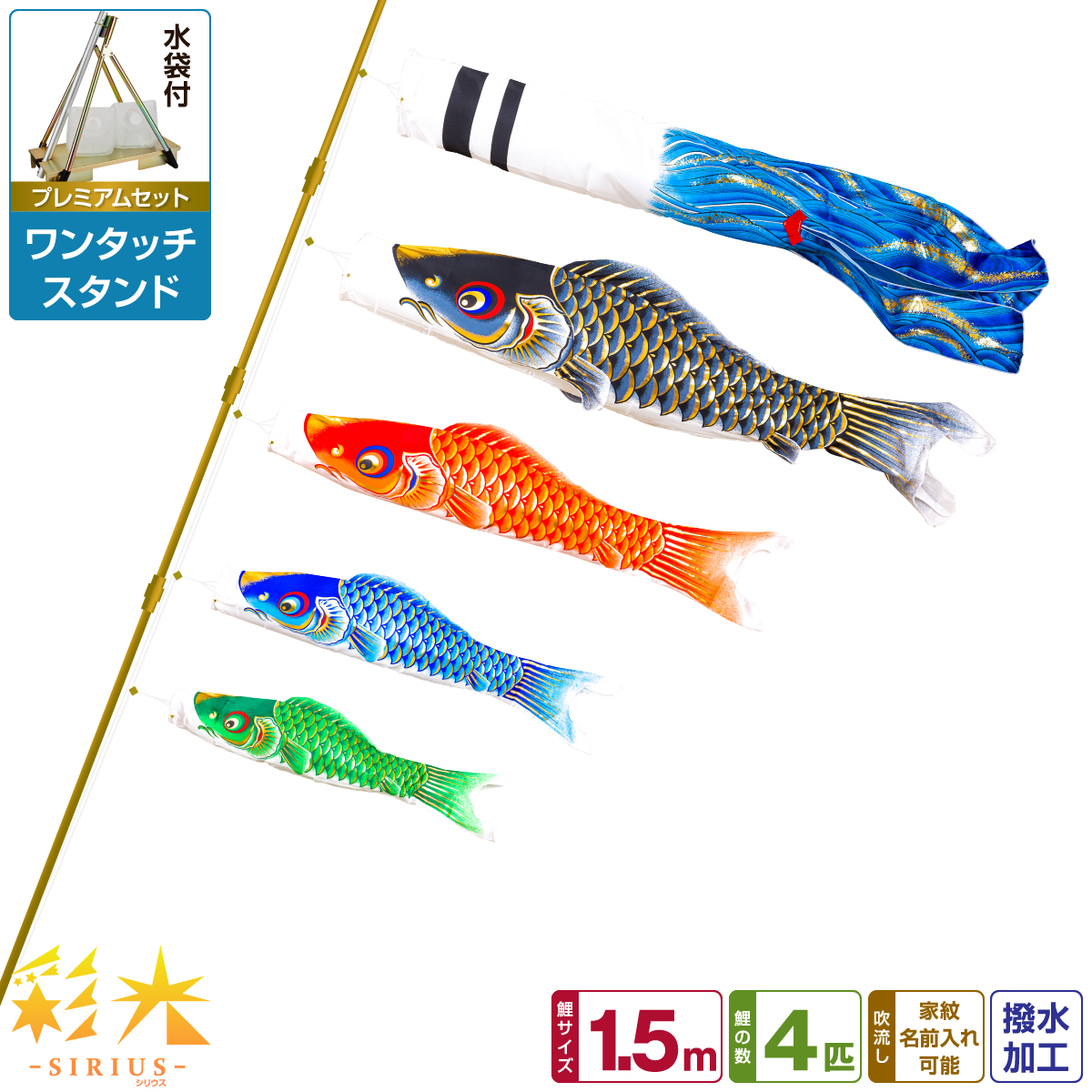 ベランダ用 こいのぼり 鯉のぼり SIRIUS/彩光鯉 1.5m 7点(吹流し+鯉4匹+矢車+ロープ)/プレミアムセット(ワンタッチスタンド)