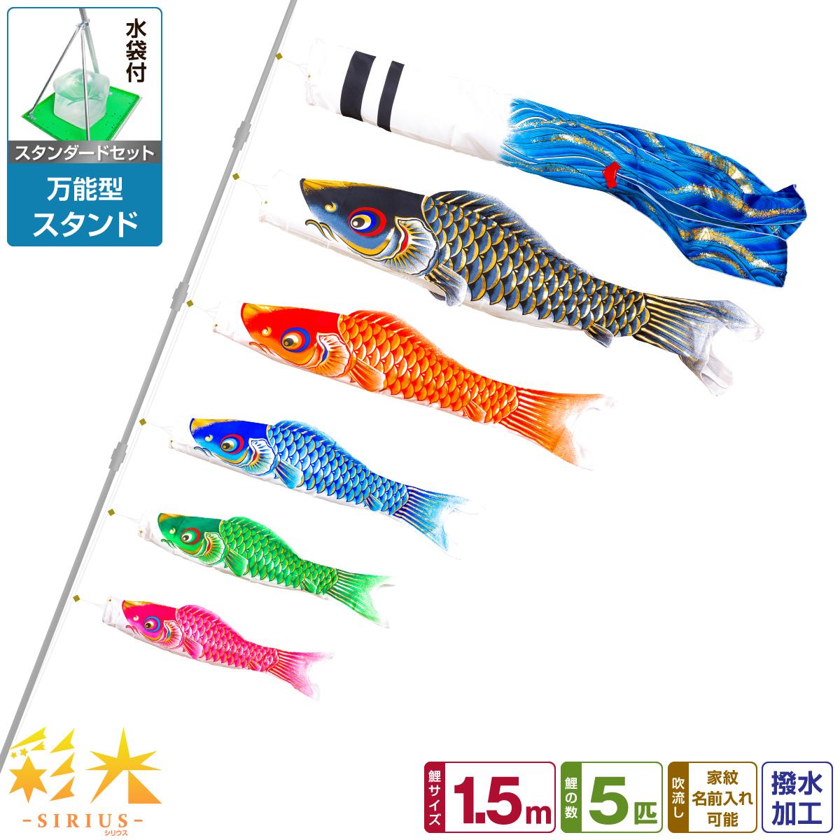 ベランダ用 こいのぼり 鯉のぼり SIRIUS/彩光鯉 1.5m 8点(吹流し+鯉5匹+矢車+ロープ)/スタンダードセット(万能スタンド)