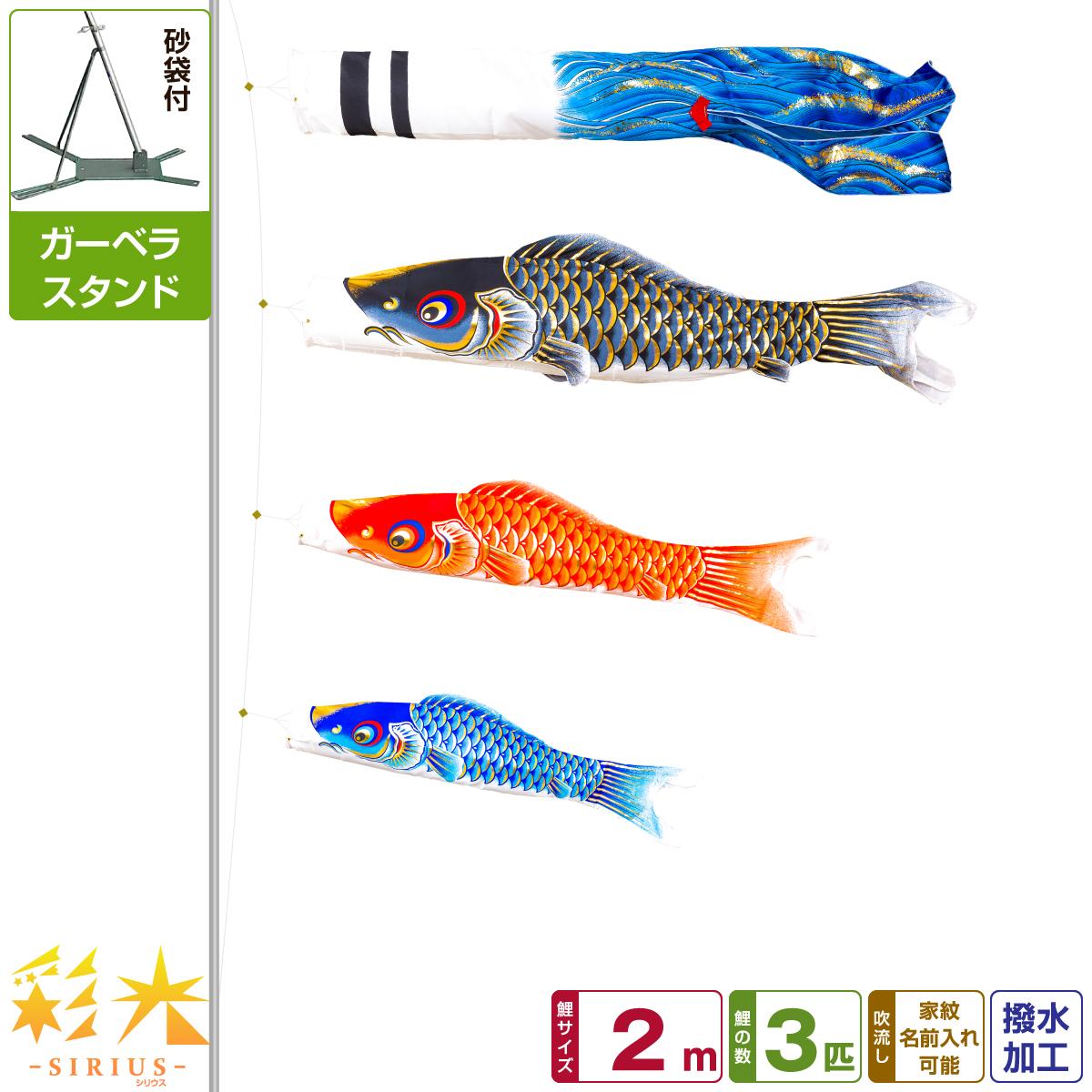 ベランダ用 こいのぼり 鯉のぼり SIRIUS/彩光鯉 2m 6点(吹流し+鯉3匹+矢車+ロープ)/ガーベラセット(庭・ベランダ兼用スタンド)