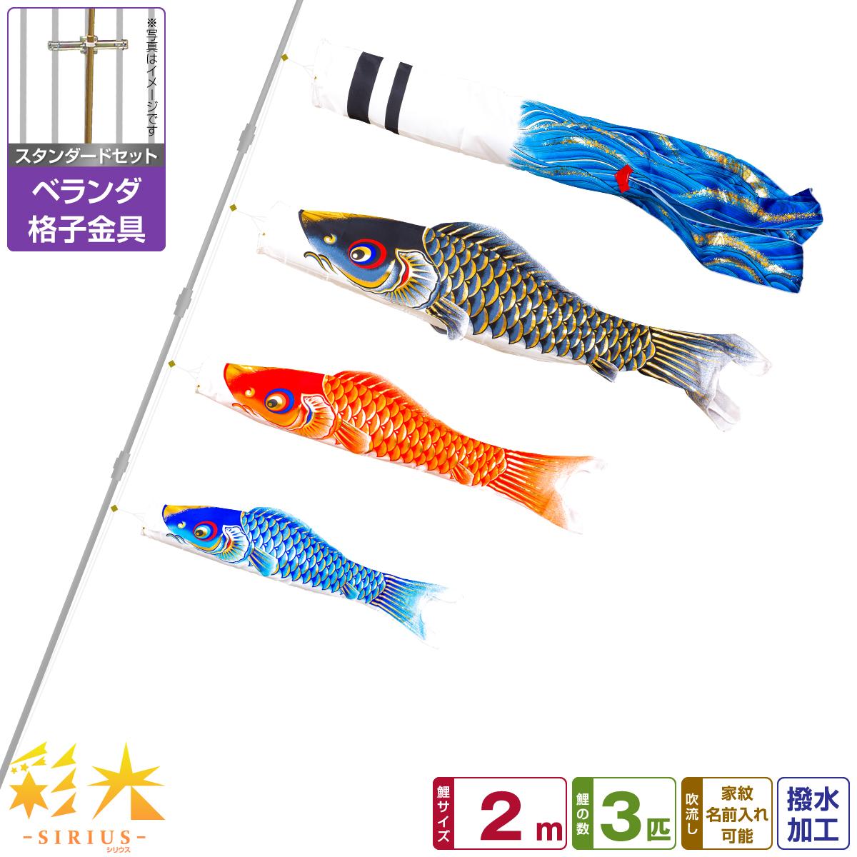 ベランダ用 こいのぼり 鯉のぼり SIRIUS/彩光鯉 2m 6点(吹流し+鯉3匹+矢車+ロープ)/スタンダードセット(格子金具)