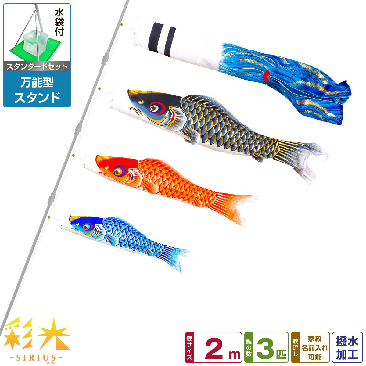 ベランダ用 こいのぼり 鯉のぼり SIRIUS/彩光鯉 2m 6点(吹流し+鯉3匹+矢車+ロープ)/スタンダードセット(万能スタンド)