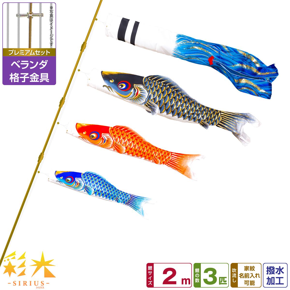 ベランダ用 こいのぼり 鯉のぼり SIRIUS/彩光鯉 2m 6点(吹流し+鯉3匹+矢車+ロープ)/プレミアムセット(格子金具)