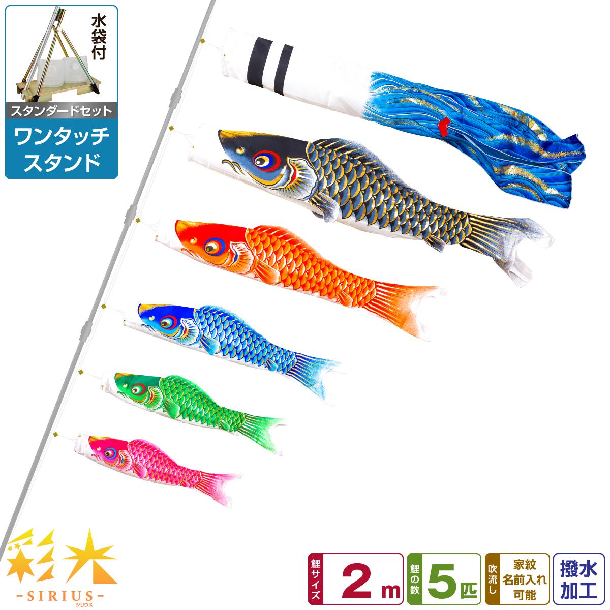 ベランダ用 こいのぼり 鯉のぼり SIRIUS/彩光鯉 2m 8点(吹流し+鯉5匹+矢車+ロープ)/スタンダードセット(ワンタッチスタンド)