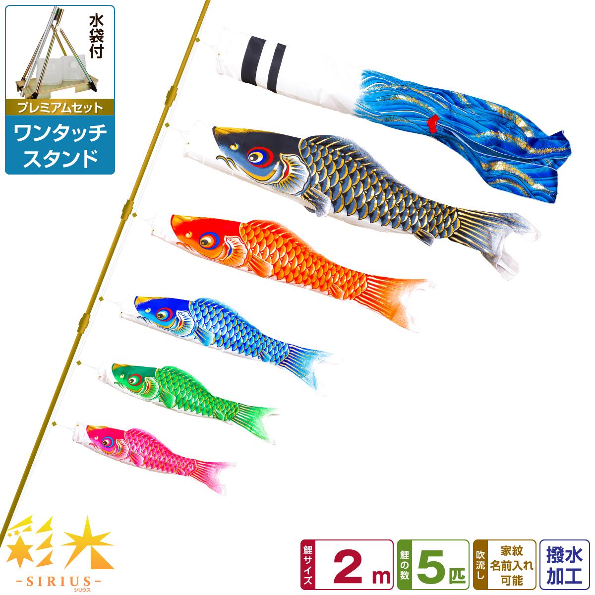 ベランダ用 こいのぼり 鯉のぼり SIRIUS/彩光鯉 2m 8点(吹流し+鯉5匹+矢車+ロープ)/プレミアムセット(ワンタッチスタンド)