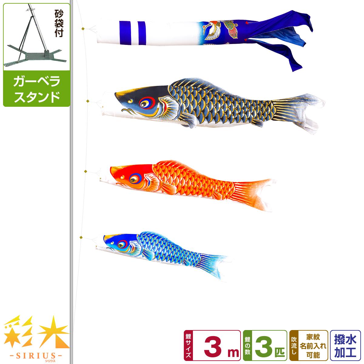 ベランダ用 こいのぼり 鯉のぼり SIRIUS/彩光鯉 3m 6点(吹流し+鯉3匹+矢車+ロープ)/ガーベラセット(庭・ベランダ兼用スタンド)