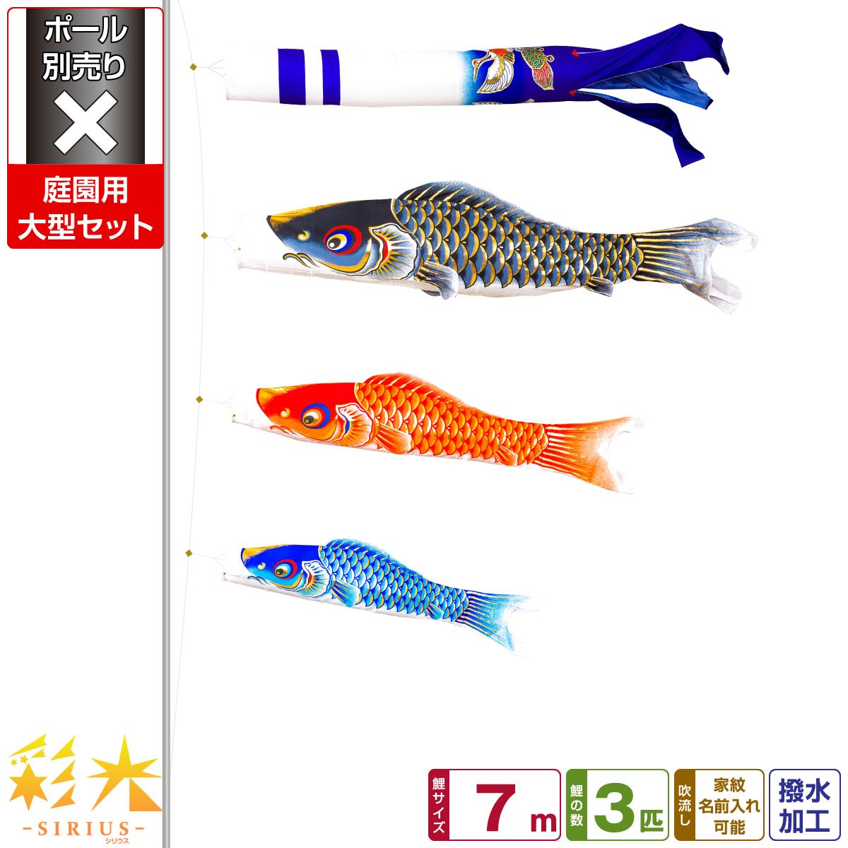庭園用 こいのぼり 鯉のぼり SIRIUS/彩光鯉 7m 6点(吹流し+鯉3匹+矢車+ロープ)/庭園大型セット【ポール 別売】