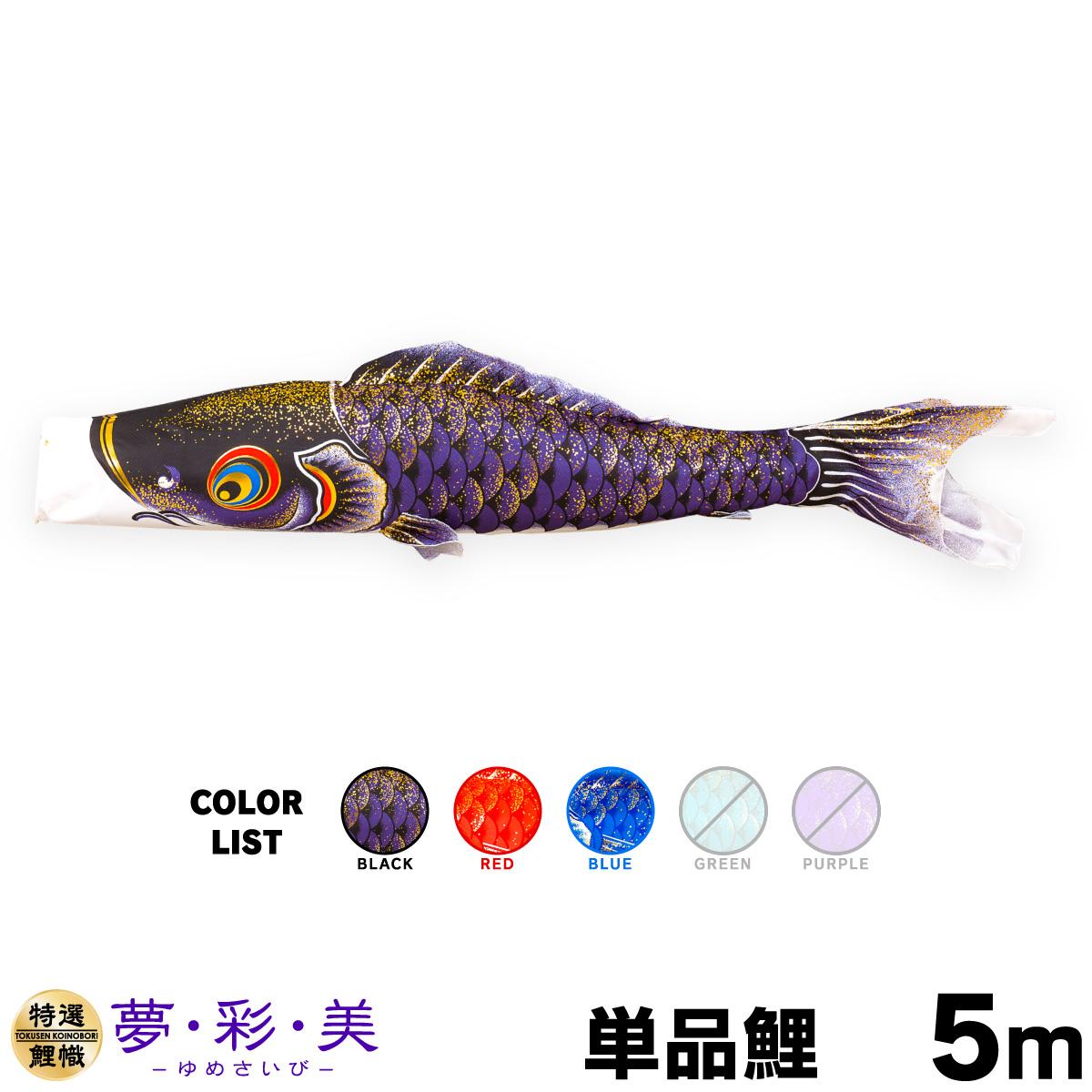 【こいのぼり 単品】 夢・彩・美 ゆめさいび 5m 単品鯉