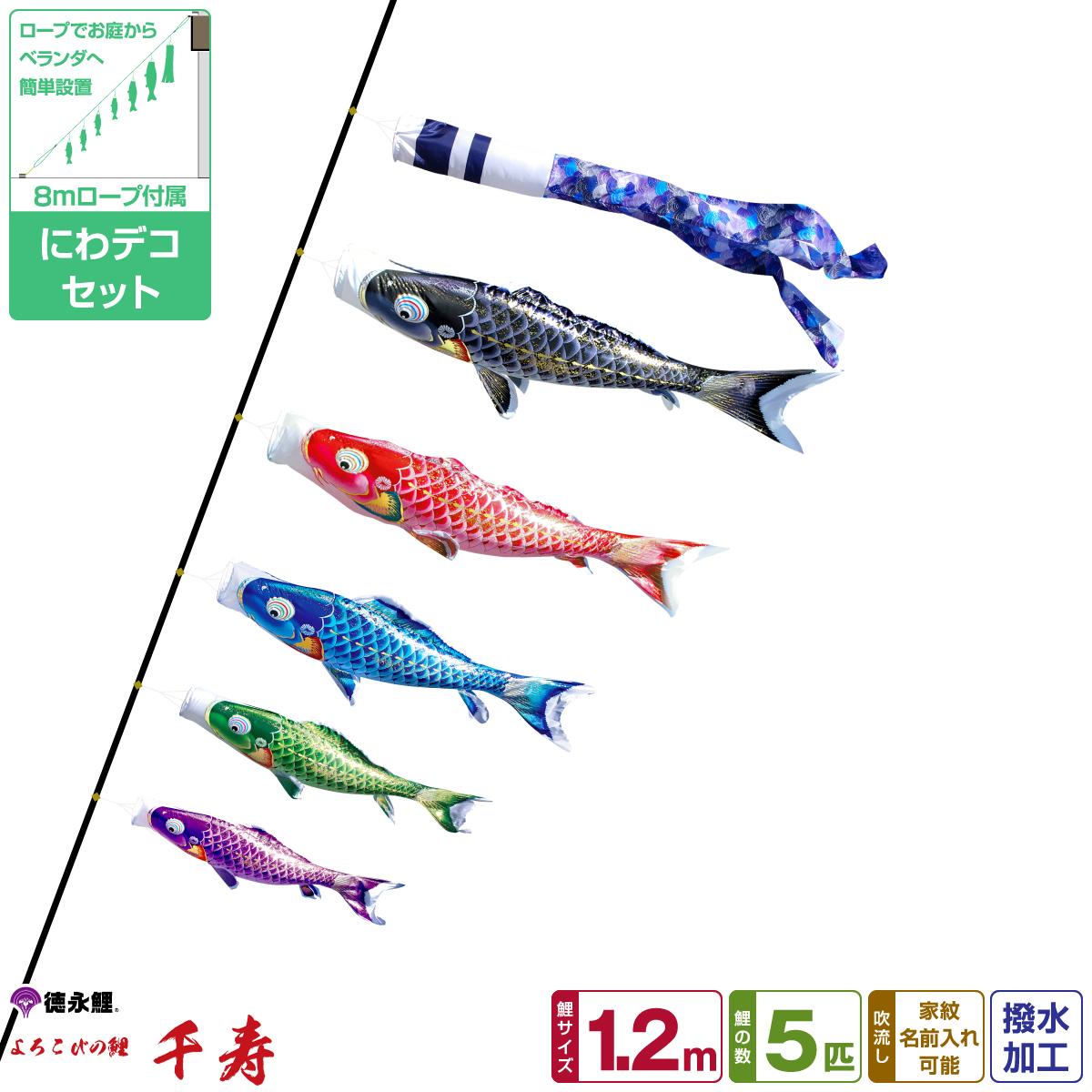 徳永鯉のぼり 千寿鯉 1.2m 8点セット にわデコセット 2019年初節句 端午の節句 こどもの日 こいのぼり
