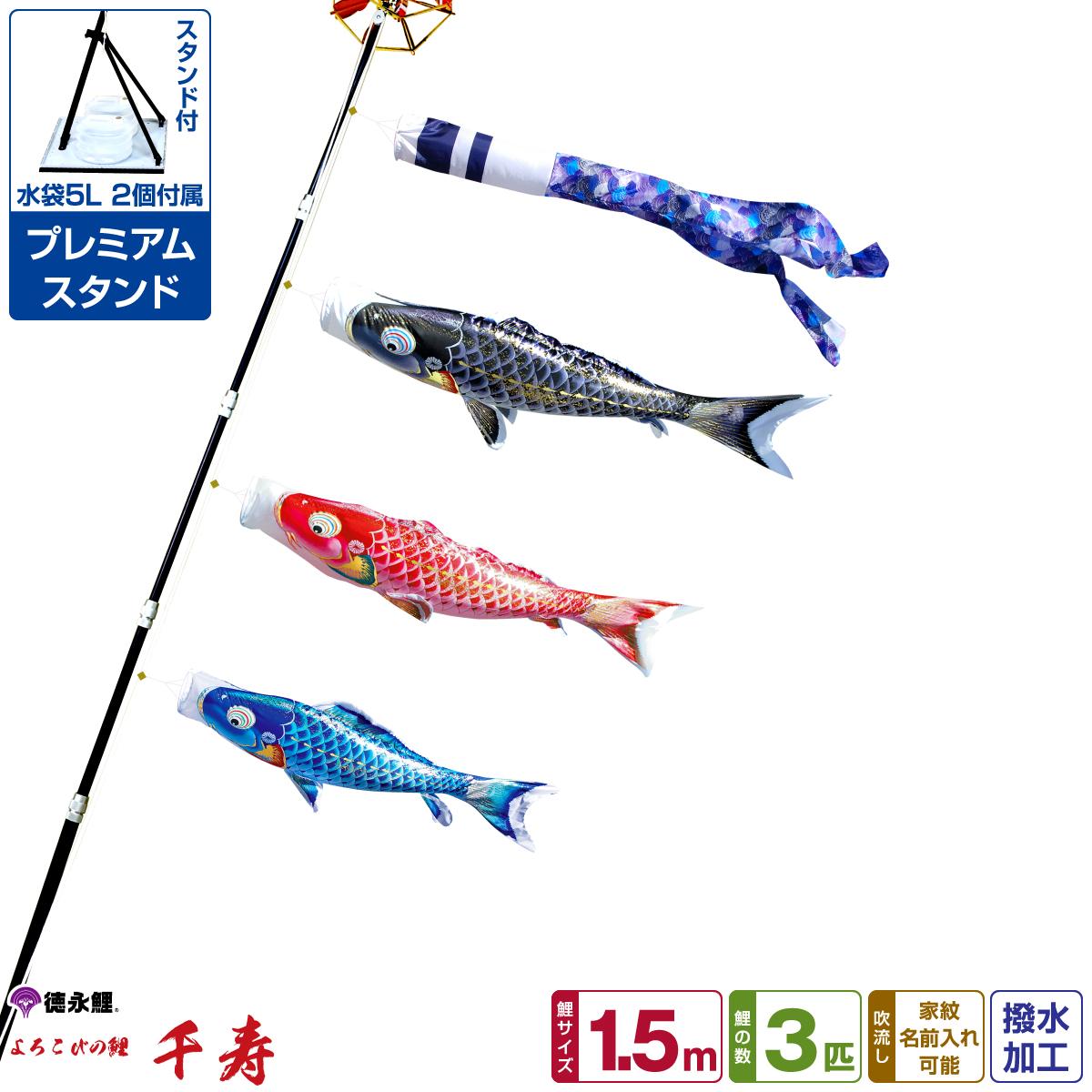 徳永鯉のぼり 千寿鯉 1.5m 6点セット プレミアムベランダスタンド 2019年初節句 端午の節句 こどもの日 こいのぼり