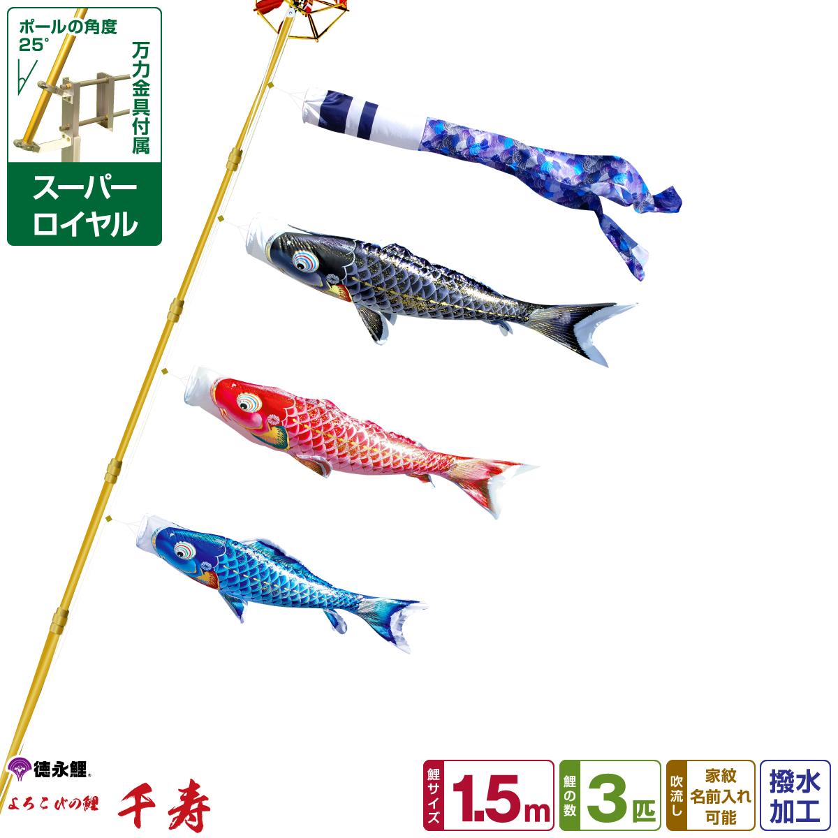 徳永鯉のぼり 千寿鯉 1.5m 6点セット ベランダ用スーパーロイヤルセット 2019年初節句 端午の節句 こどもの日 こいのぼり