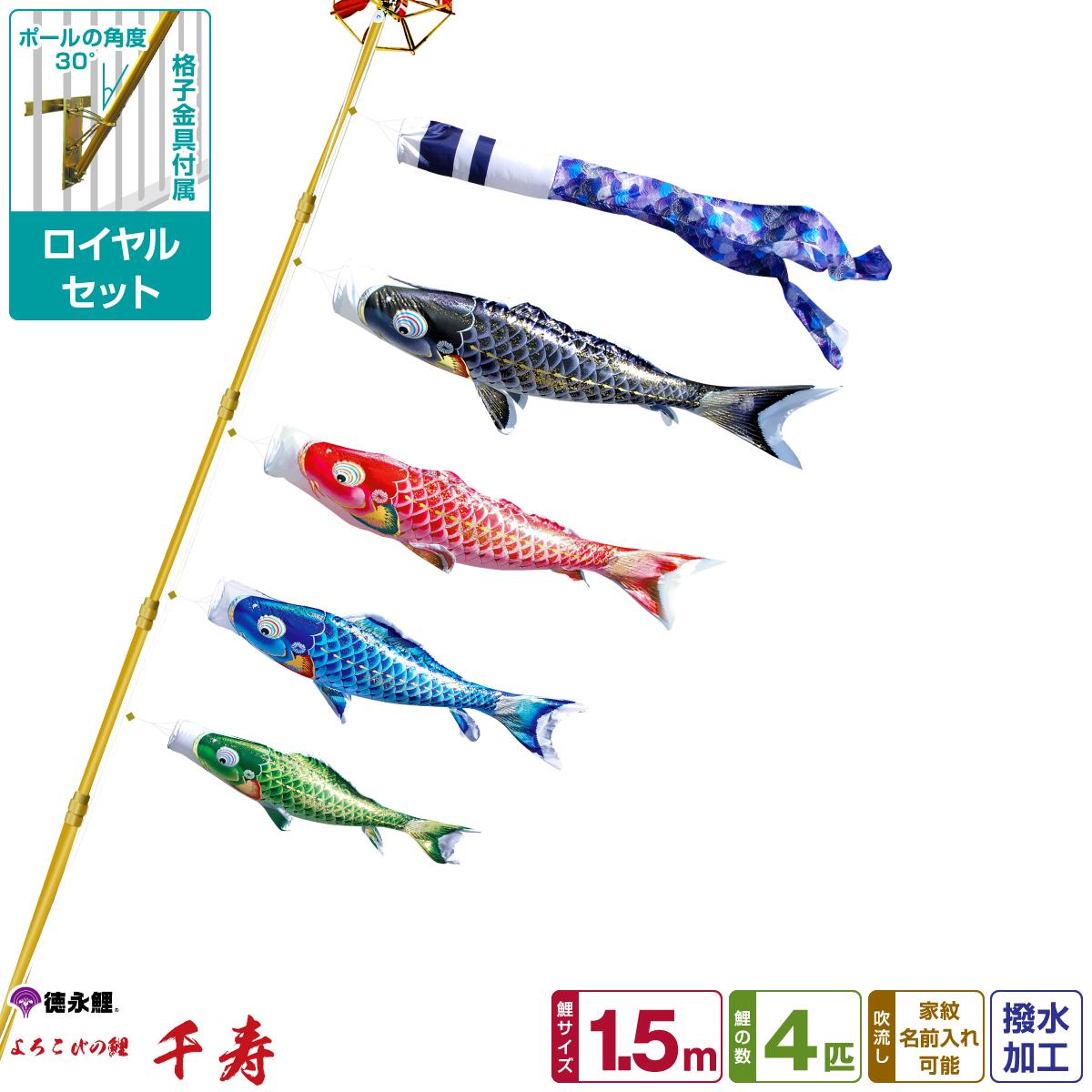徳永鯉のぼり 千寿鯉 1.5m 7点セット ベランダ用ロイヤルセット 2019年初節句 端午の節句 こどもの日 こいのぼり