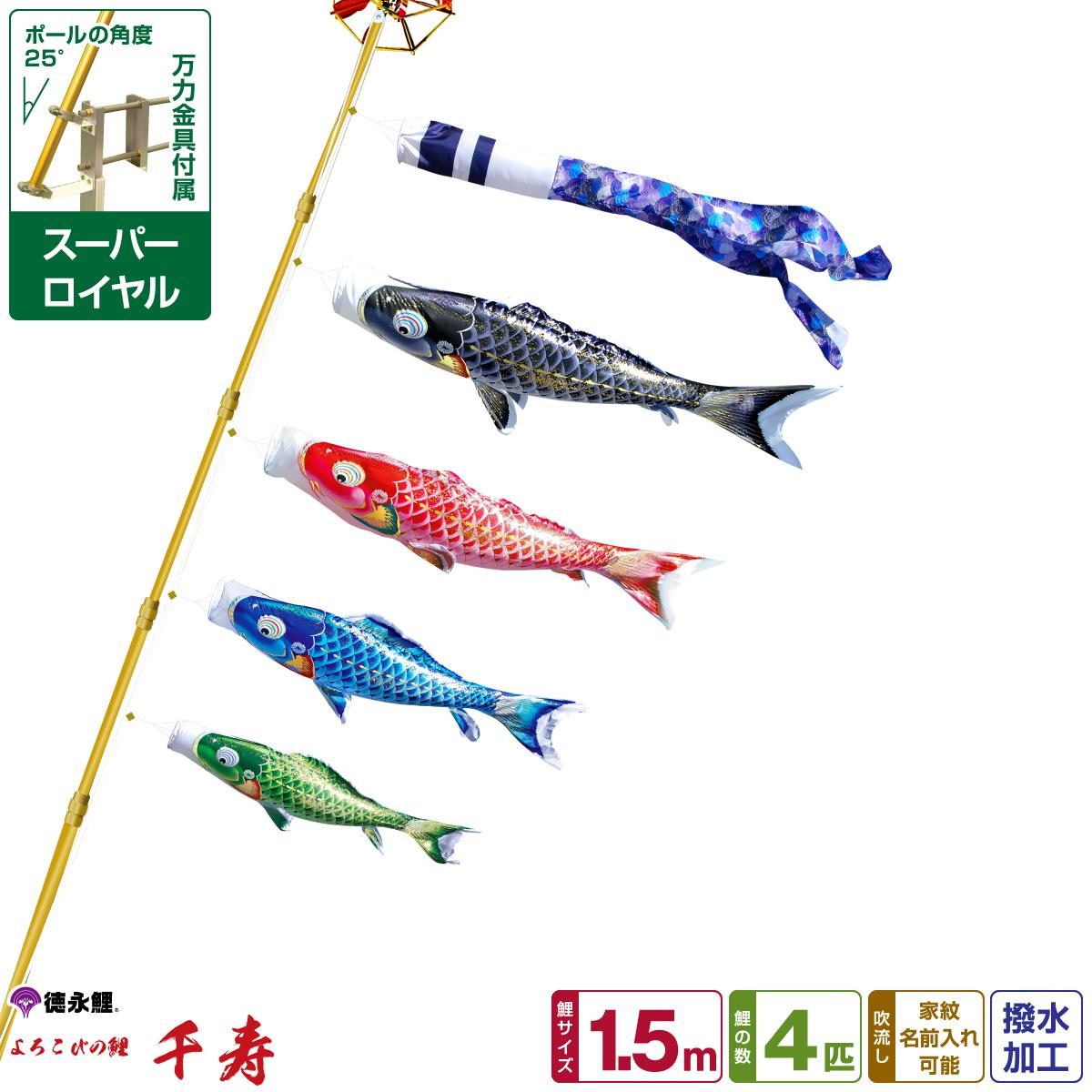 徳永鯉のぼり 千寿鯉 1.5m 7点セット ベランダ用スーパーロイヤルセット 2019年初節句 端午の節句 こどもの日 こいのぼり