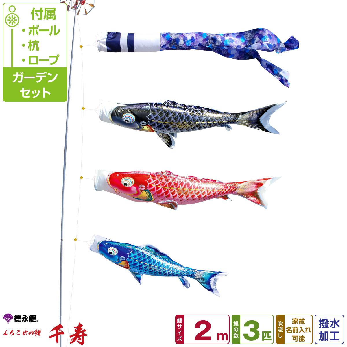 徳永鯉のぼり 千寿鯉 2m 6点セット ガーデンセット 2019年初節句 端午の節句 こどもの日 こいのぼり