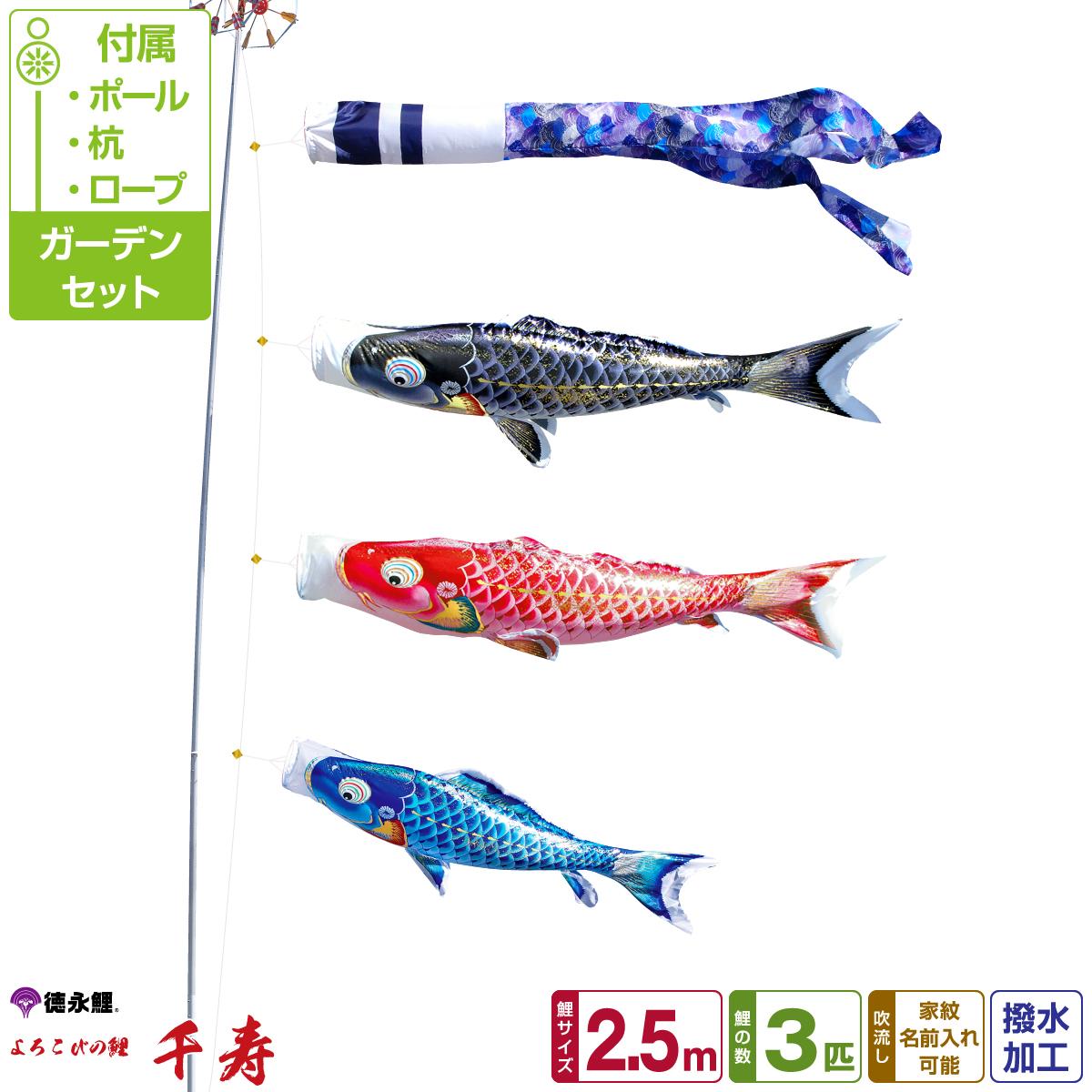 徳永鯉のぼり 千寿鯉 2.5m 6点セット ガーデンセット 2019年初節句 端午の節句 こどもの日 こいのぼり