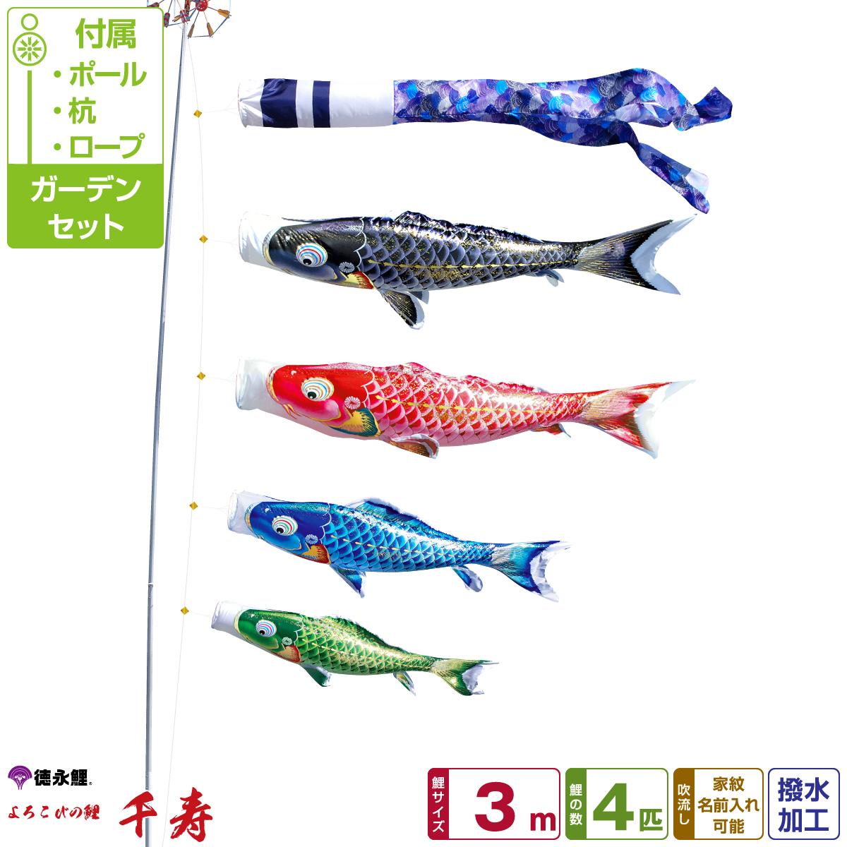 徳永鯉のぼり 千寿鯉 3m 7点セット ガーデンセット 2019年初節句 端午の節句 こどもの日 こいのぼり