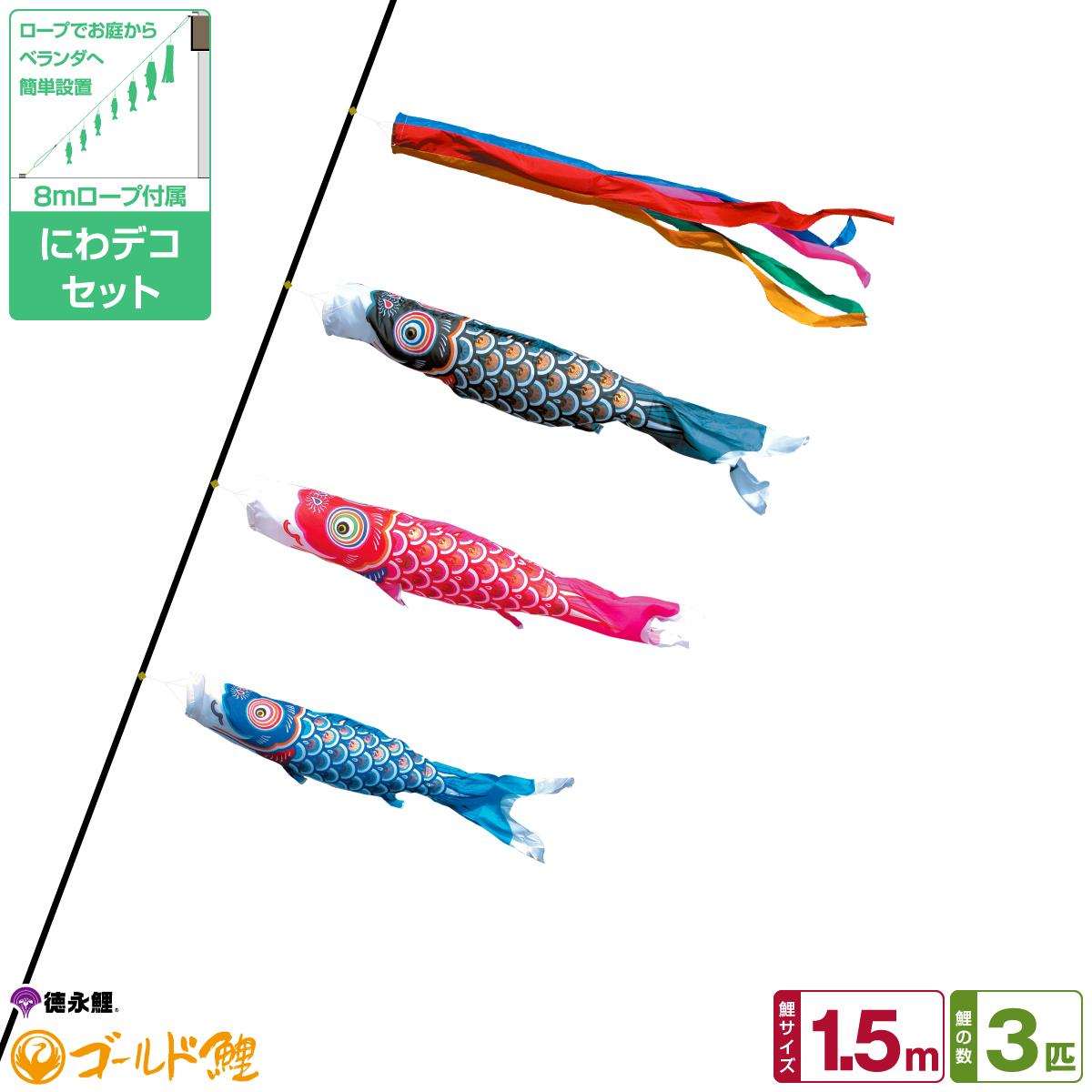 徳永鯉のぼり ゴールド鯉 1.5m 6点セット にわデコセット 2019年初節句 端午の節句 こどもの日 こいのぼり