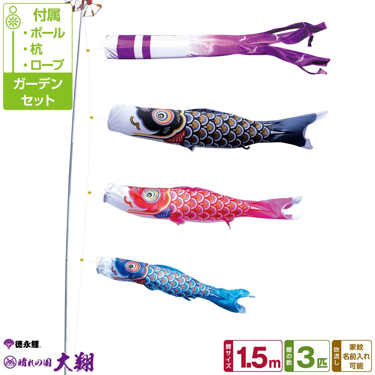 徳永鯉のぼり 大翔鯉 1.5m 6点セット ガーデンセット 2019年初節句 端午の節句 こどもの日 こいのぼり