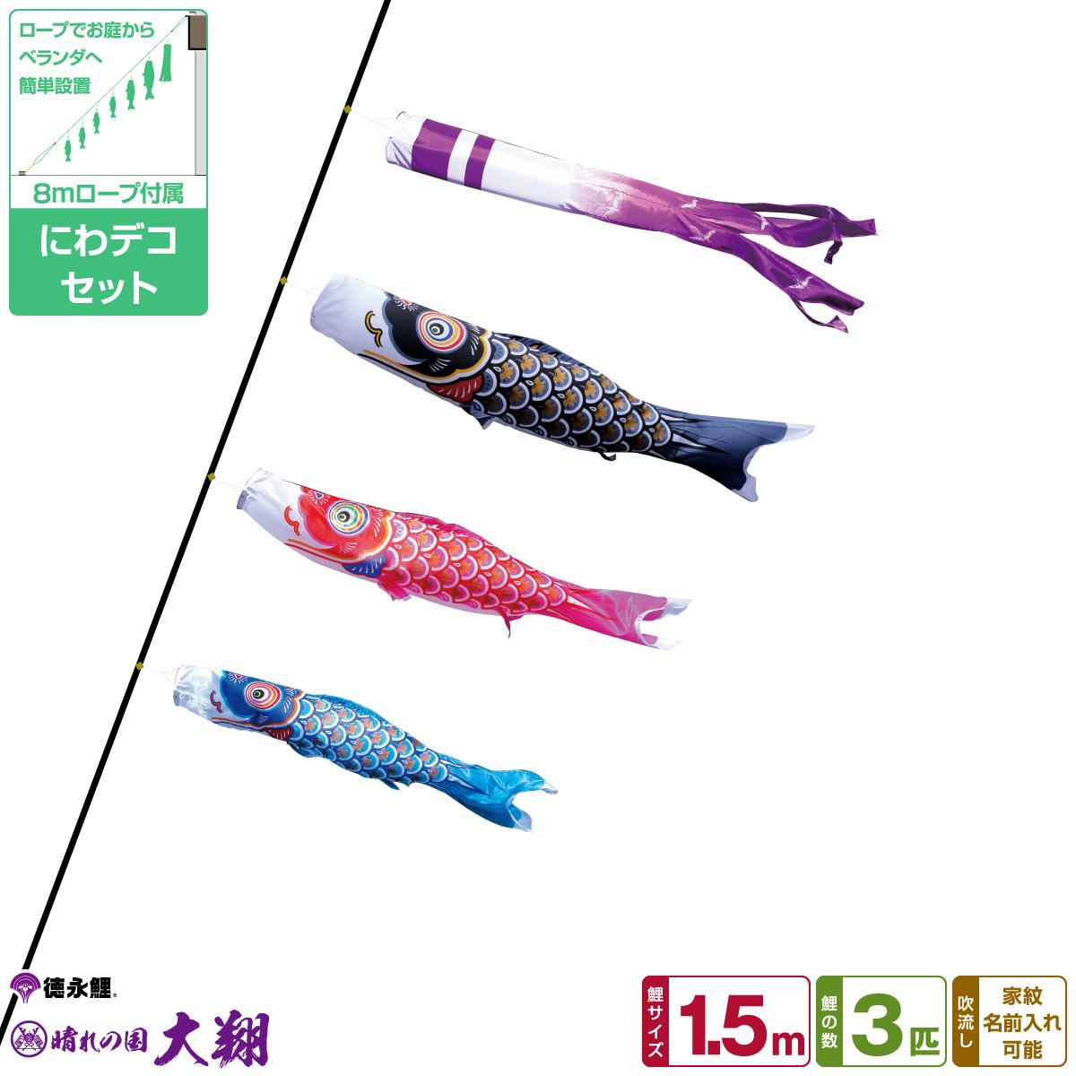 徳永鯉のぼり 大翔鯉 1.5m 6点セット にわデコセット 2019年初節句 端午の節句 こどもの日 こいのぼり