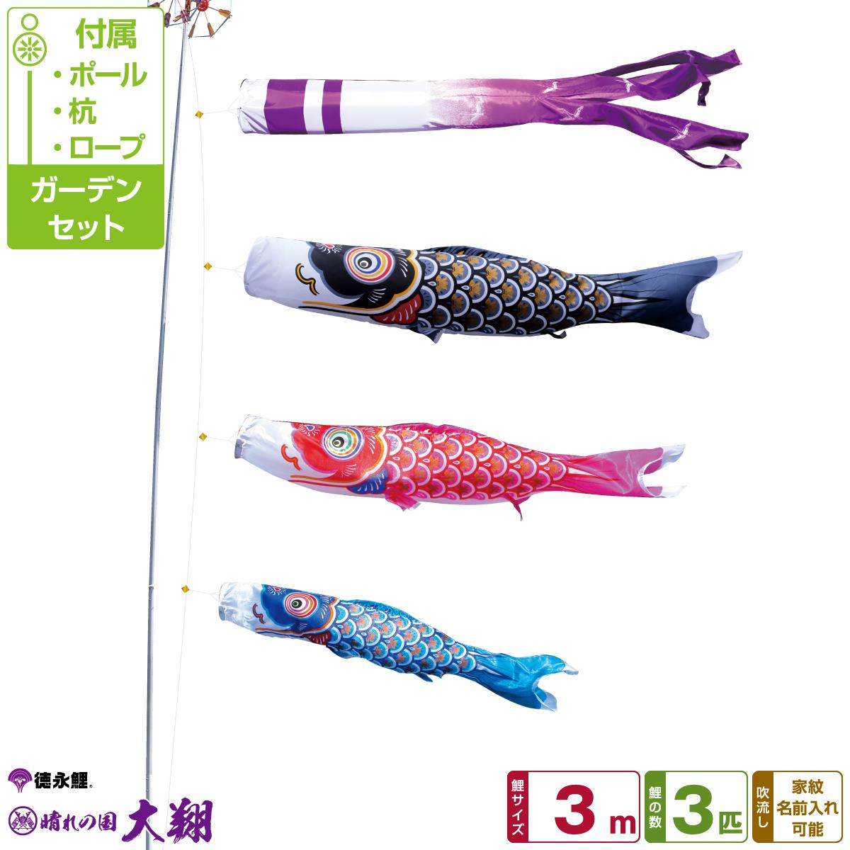 徳永鯉のぼり 大翔鯉 3m 6点セット ガーデンセット 2019年初節句 端午の節句 こどもの日 こいのぼり