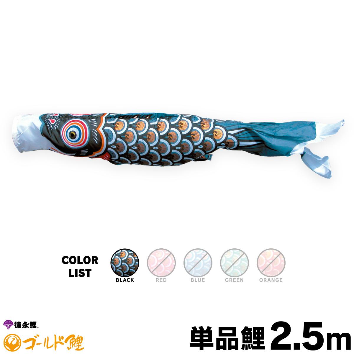 【こいのぼり 単品】 ゴールド鯉 2.5m 単品鯉 黒