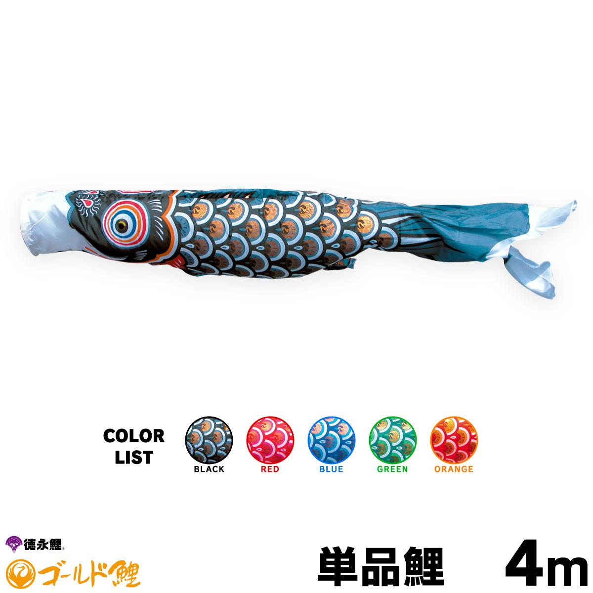 こいのぼり 鯉のぼり 子鯉 単品の鯉のぼり販売 格安SALEスタート 単品 ゴールド鯉 大人気 4m 黒 緑 橙 赤 青 単品鯉