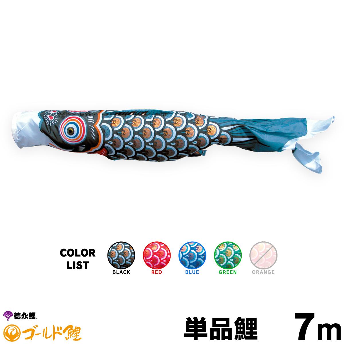 【こいのぼり 単品】 ゴールド鯉 7m 単品鯉 黒 赤 青 緑
