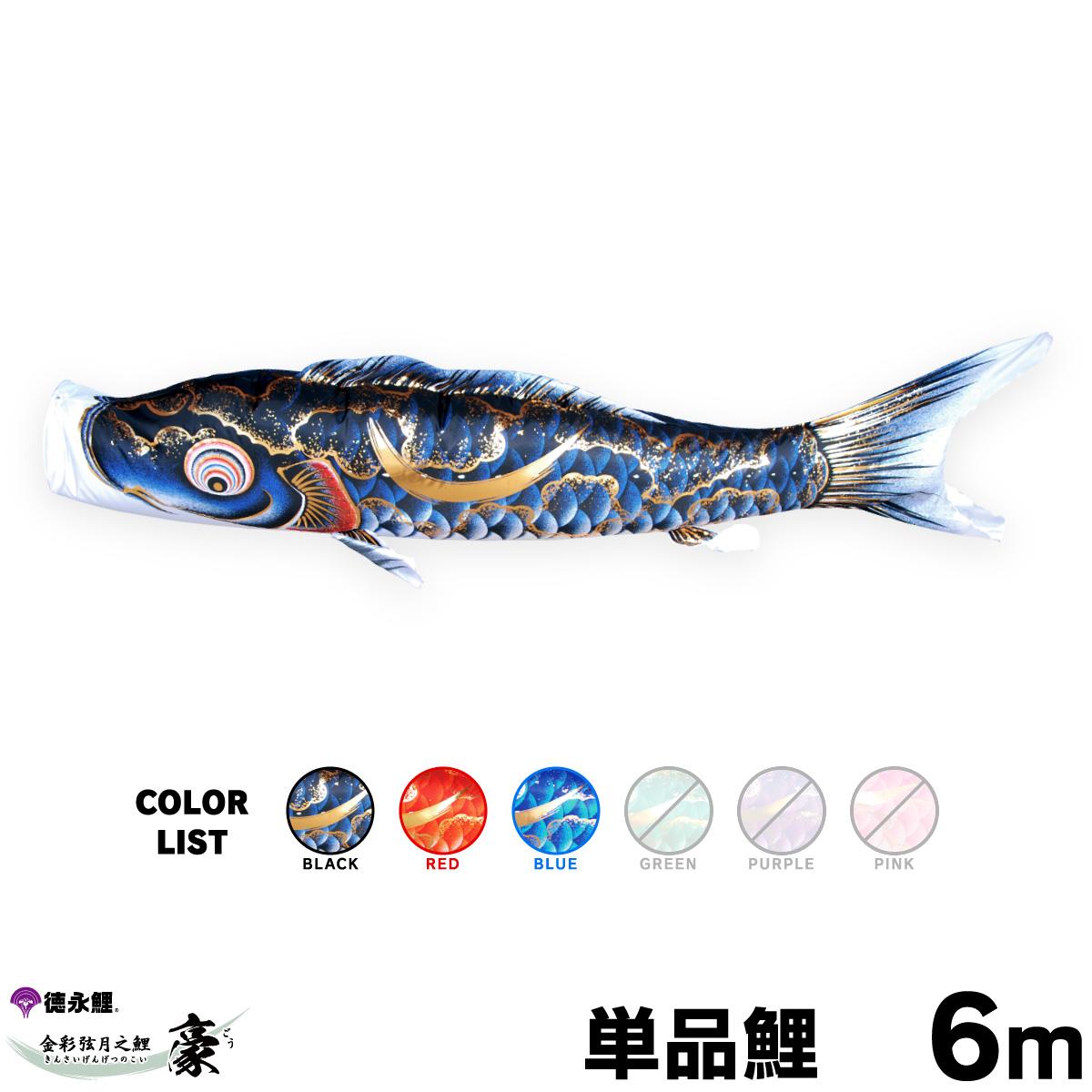 【こいのぼり 単品】 豪 6m 単品鯉 黒 赤 青