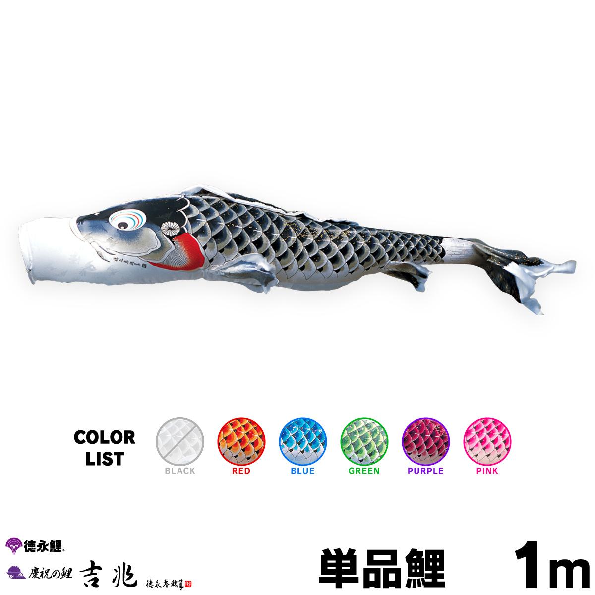 【こいのぼり 単品】 吉兆鯉 1m 単品鯉 赤 青 緑 紫 ピンク