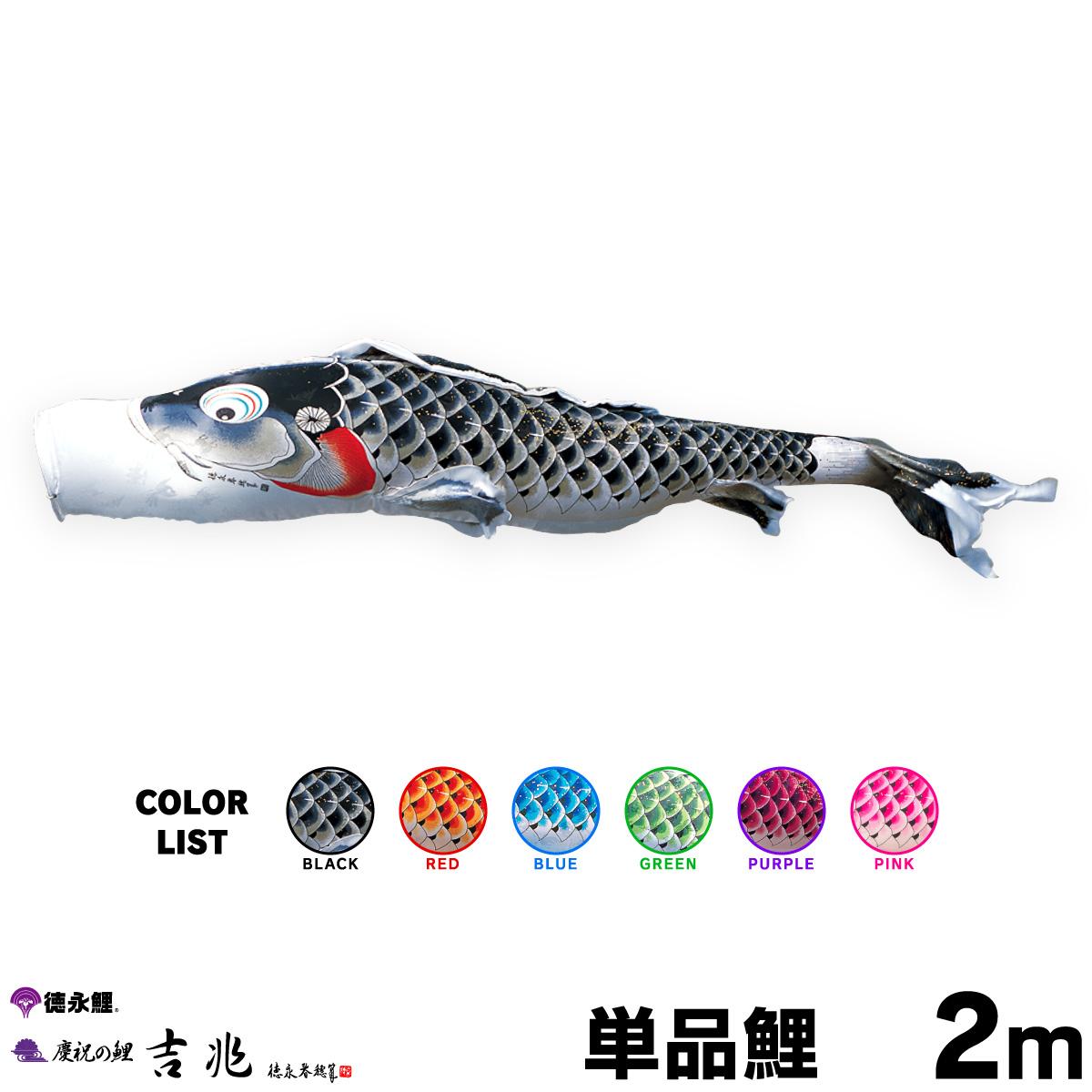 【こいのぼり 単品】 吉兆鯉 2m 単品鯉 黒 赤 青 緑 紫 ピンク