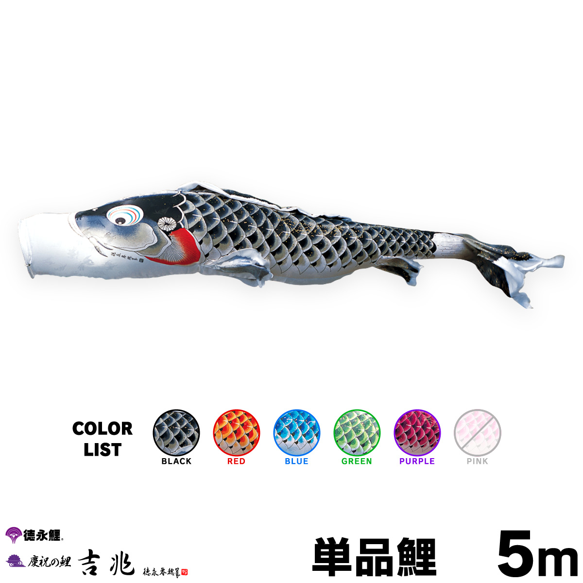 【こいのぼり 単品】 吉兆鯉 5m 単品鯉 黒 赤 青 緑 紫