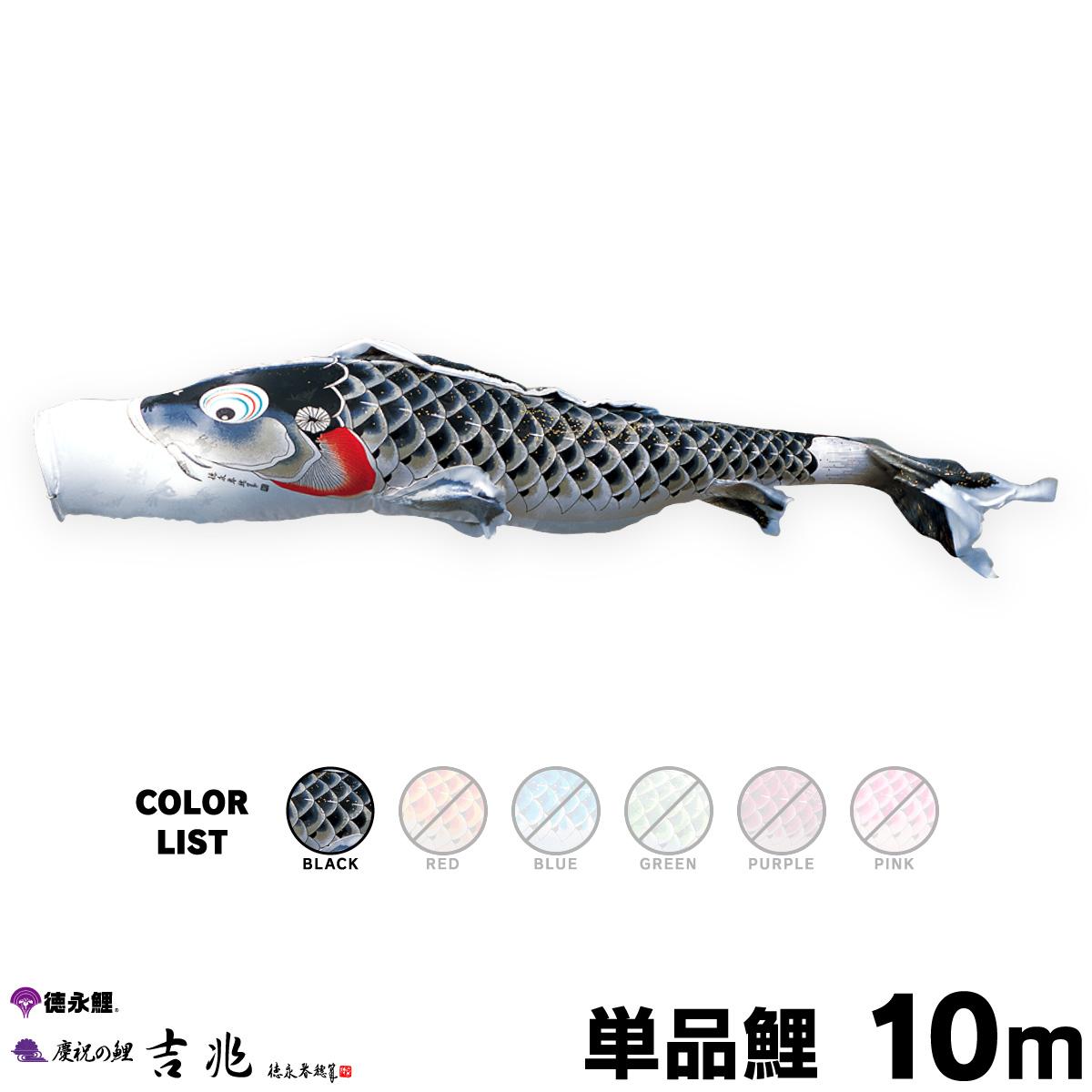 【こいのぼり 単品】 吉兆鯉 10m 単品鯉 黒