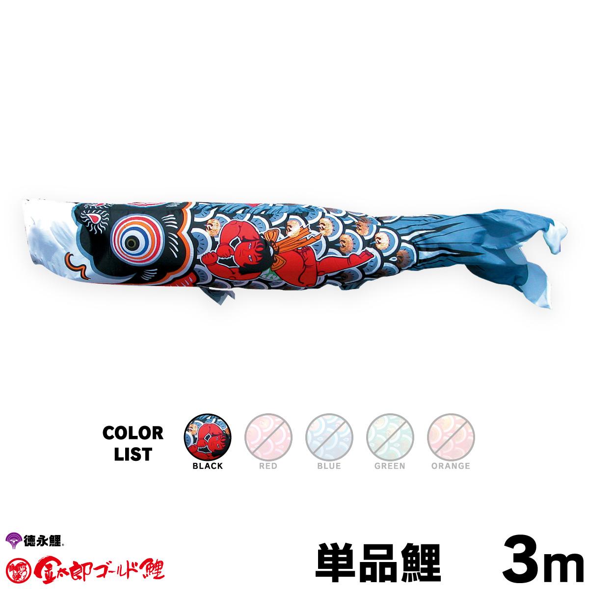 【こいのぼり 単品】 金太郎ゴールド鯉 3m 単品鯉 黒
