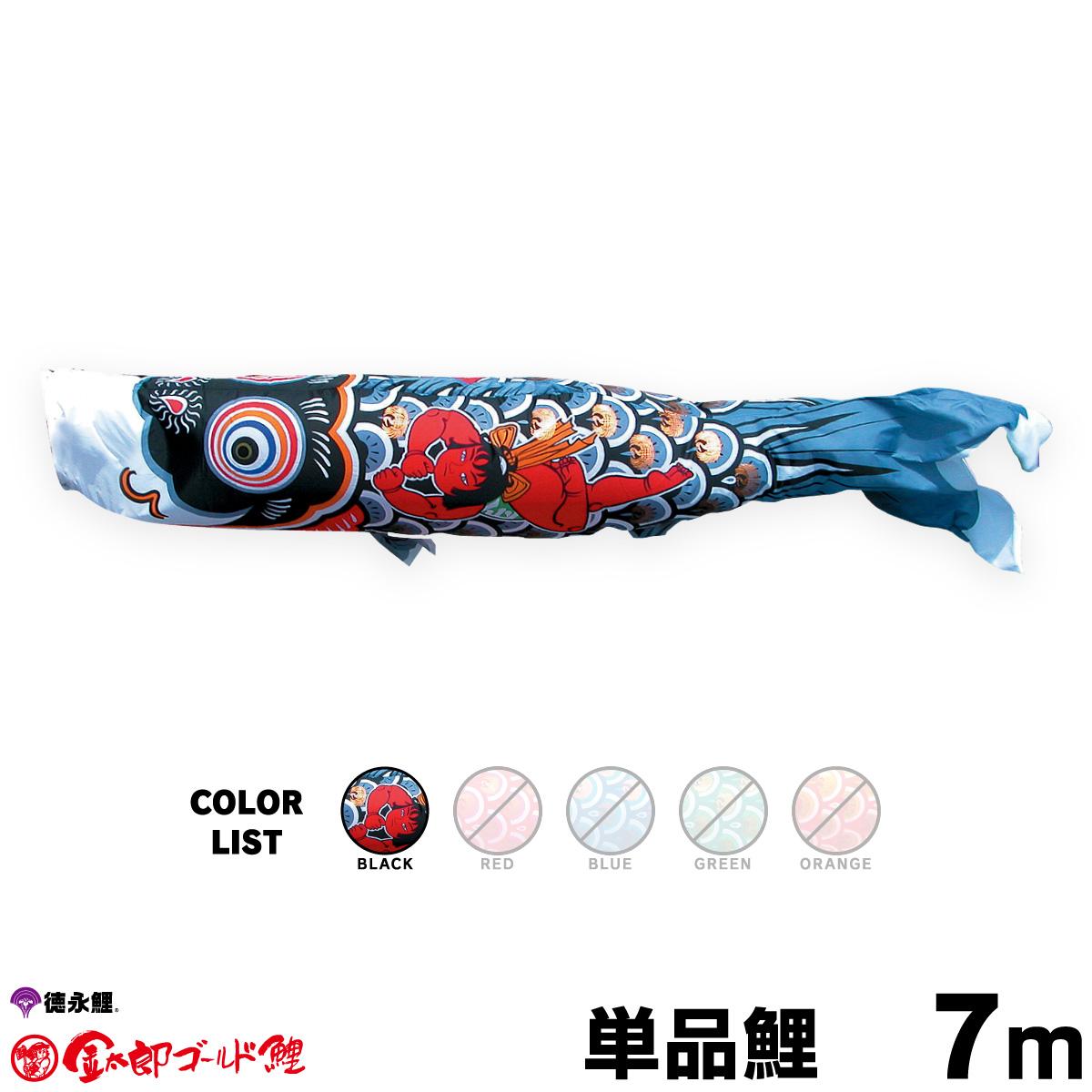 【こいのぼり 単品】 金太郎ゴールド鯉 7m 単品鯉 黒